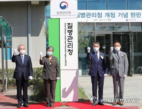 韩国疾病管理厅举行成立仪式