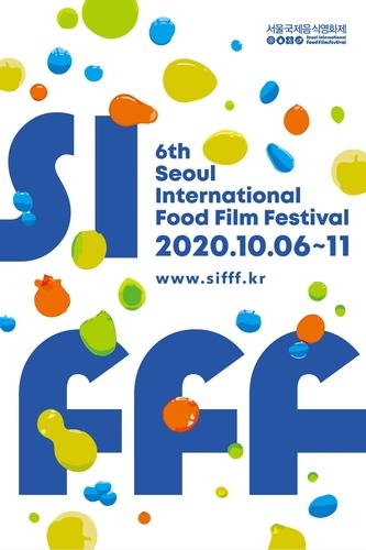 第六届首尔国际饮食电影节海报 组委会供图(图片严禁转载复制)