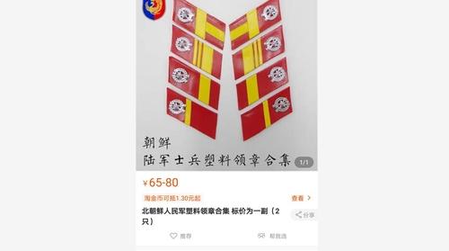 资料图片:在淘宝售卖的朝鲜陆军士兵领章 淘宝截图(图片严禁转载复制)