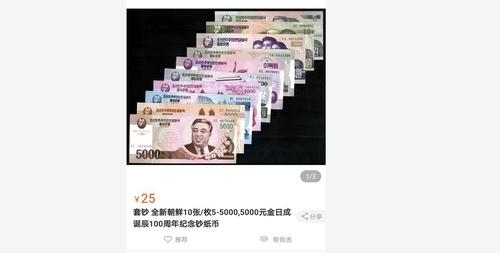 资料图片:在淘宝售卖的金日成诞辰100周年纪念钞纸币 淘宝截图(图片严禁转载复制)