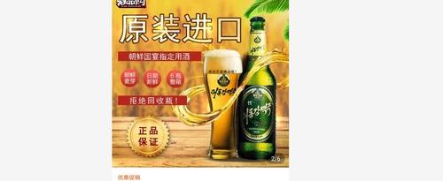 资料图片:在淘宝售卖的大同江啤酒 淘宝截图(图片严禁转载复制)