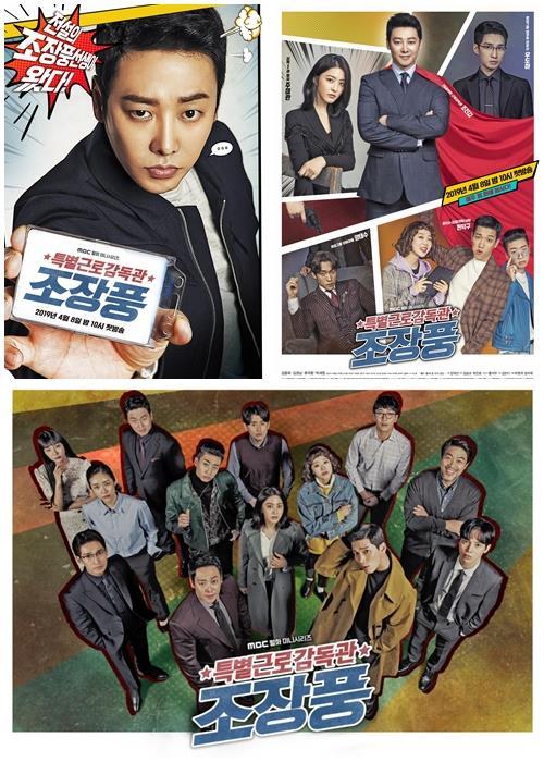 资料图片:《特别劳动监督官赵长风》海报 韩联社/MBC电视台供图(图片严禁转载复制)