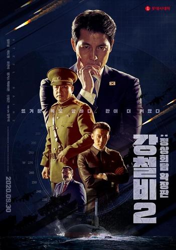 韩片《铁雨2》扩展版30日在韩上映