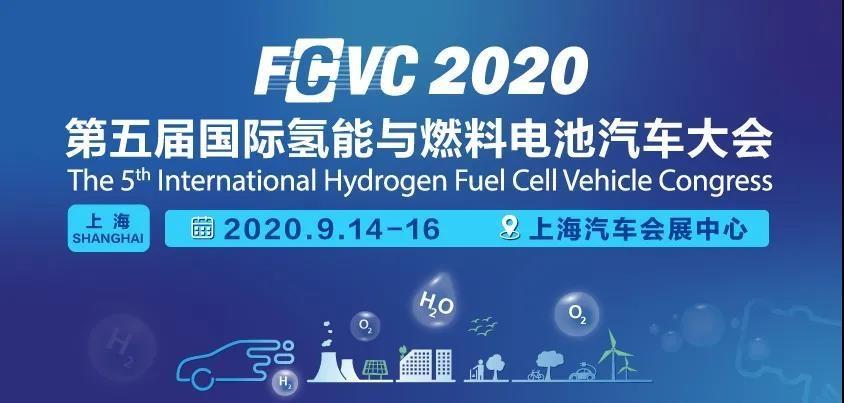 第五届国际氢能与燃料电池汽车大会 组委会供图(图片严禁转载复制)