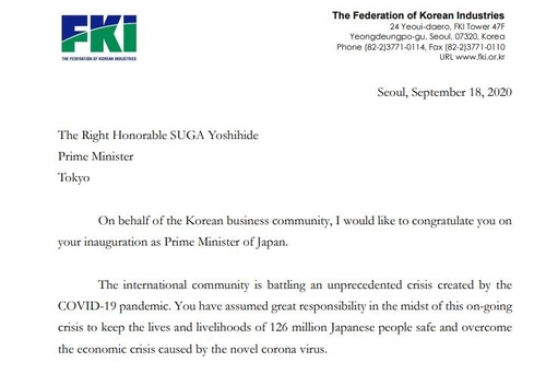 韩经济团体主席致函日本新任首相