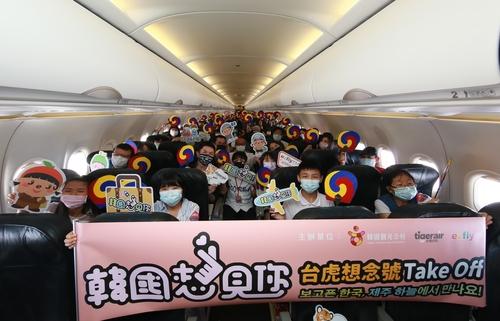 详讯:台湾赴济州微旅行首飞