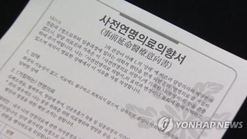 调查:韩近三成癌症死者曾拒绝延命治疗