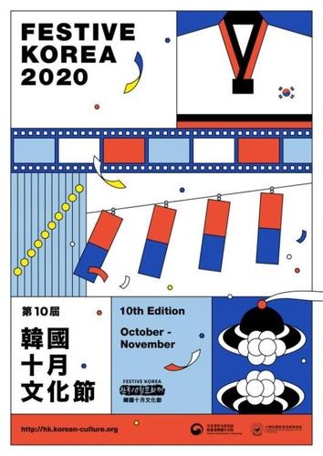 """韩驻港文化院将在线办""""韩国十月文化节"""""""