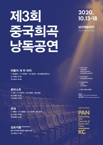 第三届中国戏剧朗读会13日在线开幕