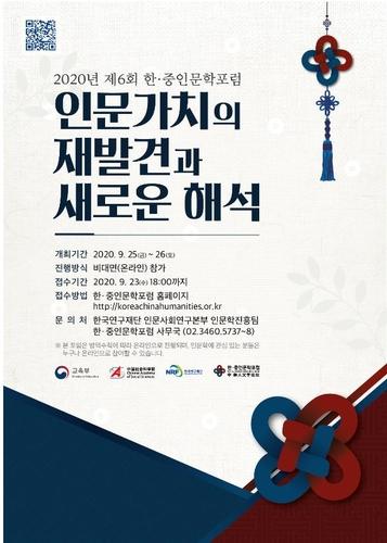 第六届韩中人文学论坛今明在线举行