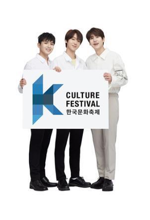 韩流宣传大使Super Junior小分队K.R.Y 韩联社/韩国文化体育观光部供图(图片严禁转载复制)