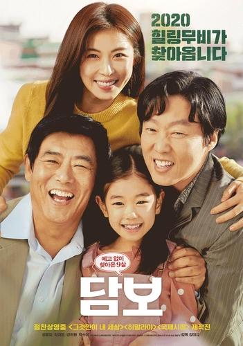 韩国票房:本土片《担保》成中秋档最大赢家