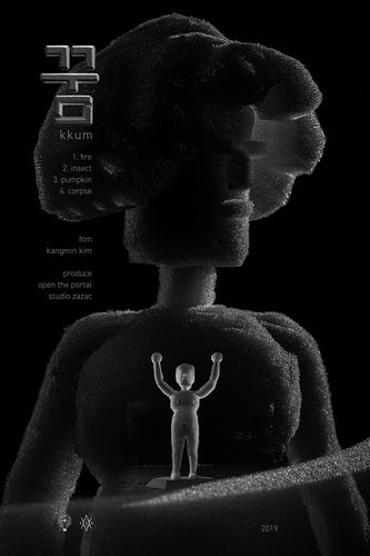 《梦》海报 韩国独立动画协会供图(图片严禁转载复制)