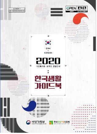 韩国发行生活指南帮助外籍人员安居