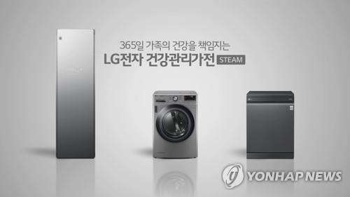 左起依次为LG衣物护理机、烘干机和洗碗机。 韩联社/LG电子供图(图片严禁转载复制)