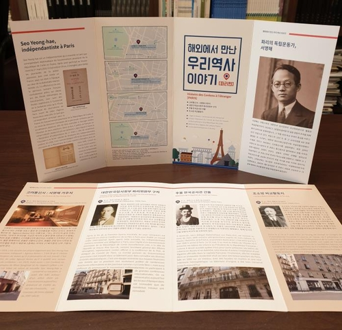 宋慧乔制赠万份韩国在法抗日独立运动宣传册
