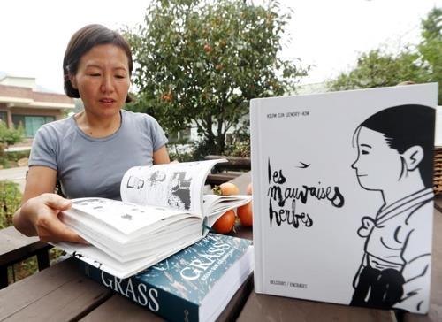 韩国作家慰安妇题材漫画《草》获哈维奖