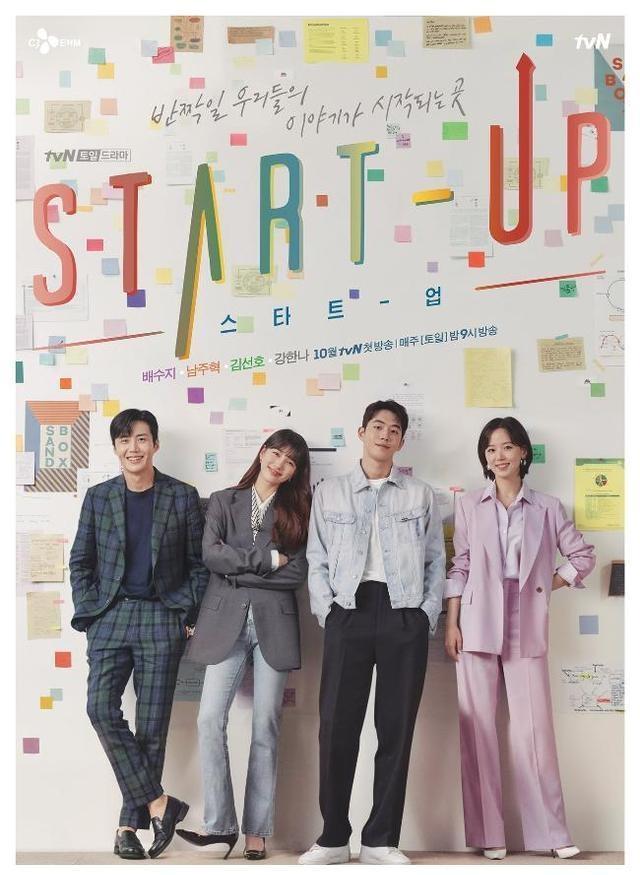 裴秀智南柱赫新剧《START UP》海报 tvN供图(图片严禁转载复制)