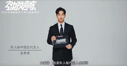 金秀贤亮相天猫双十一直播节目引关注