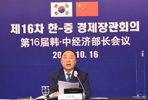 第16届韩中经济部长会议在线召开