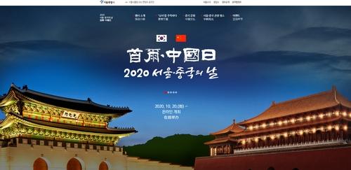"""2020""""首尔·中国日""""明日线上开幕"""