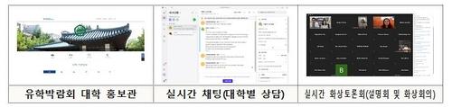 韩国留学博览会明起线上线下同步举行