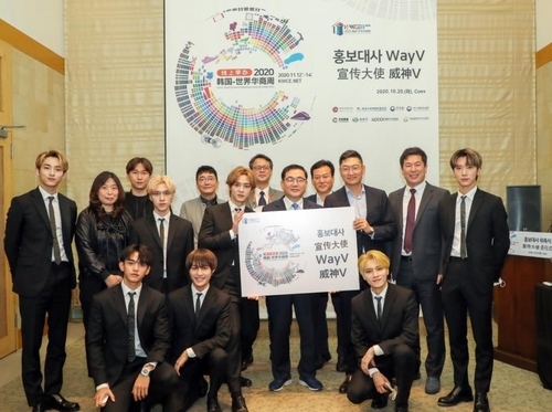 威神V出任韩国-世界华商周宣传大使