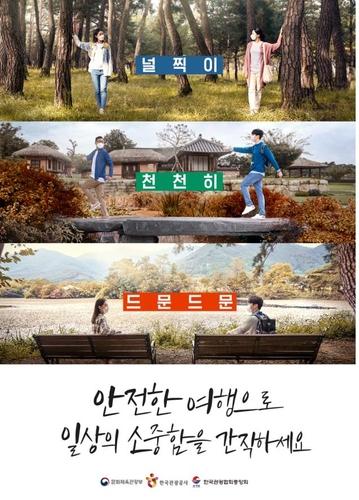 资料图片:安全旅游宣传海报 韩联社/文体部供图(图片严禁转载复制)