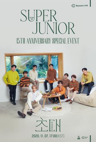SJ下月办线上粉丝见面会纪念出道15周年