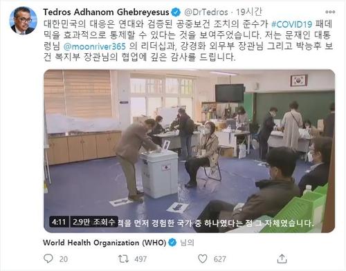 世卫组织总干事谭德塞的推文截图 韩联社/推特截图(图片严禁转载复制)