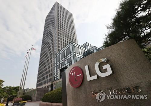 资料图片:LG化学总部 韩联社