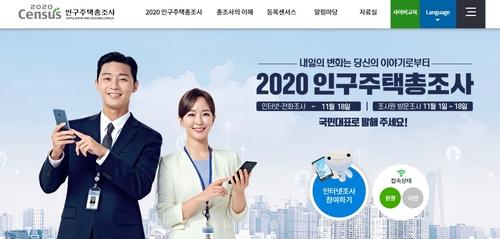 韩国今起实施人口住宅总调查