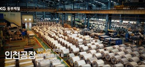 韩国KG东部制铁公司将撤离中国回国增设工厂