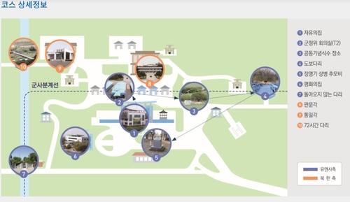 资料图片:板门店参观路线 板门店参观项目支援中心官网截图(图片严禁转载复制)