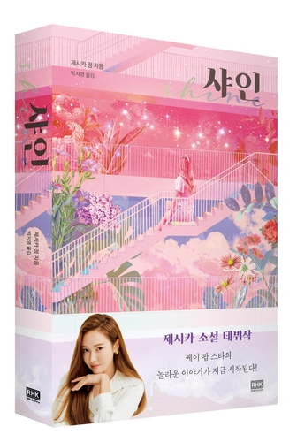 歌手Jessica小说《Shine》在韩出版