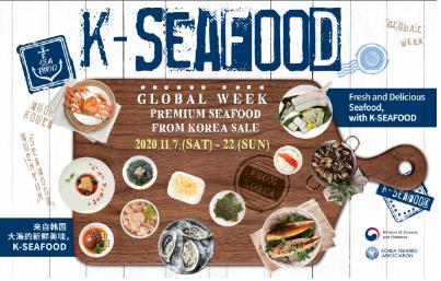 韩政府将在中美等11国举行海鲜促销活动