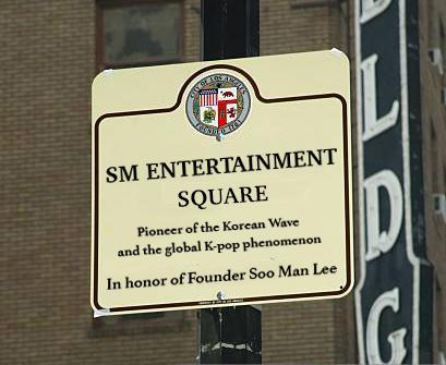 SM娱乐广场标识标牌 SM娱乐供图(图片严禁转载复制)