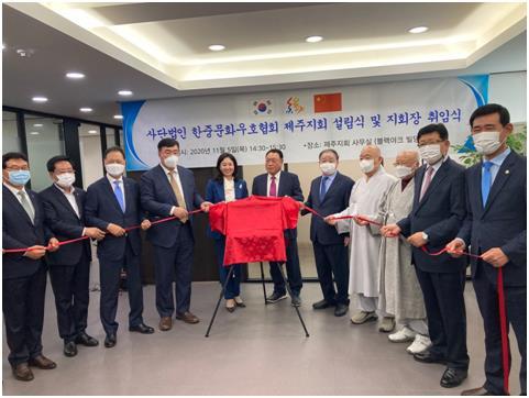 韩中文化友好协会济州分会正式成立