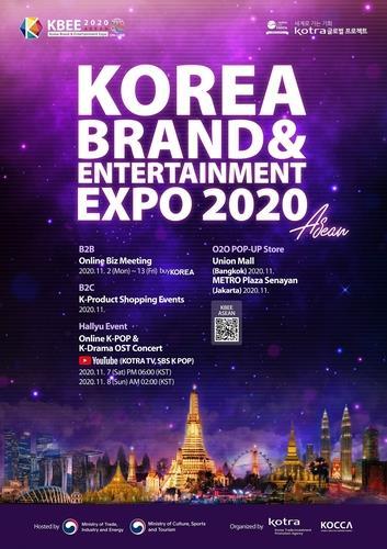 2020韩流博览会开幕式明通过优兔转播