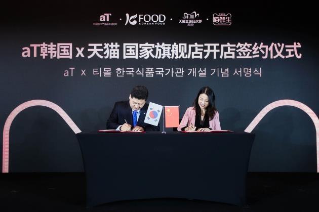 资料图片:11月4日,韩国农水产食品流通中心(aT)与天猫国家旗舰店举行开店签约。