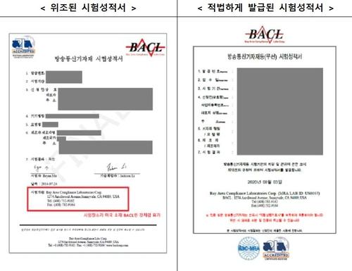 华为三星等在韩提交虚假材料检测报告