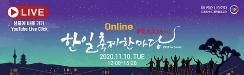 2020首尔韩日庆典在线开幕