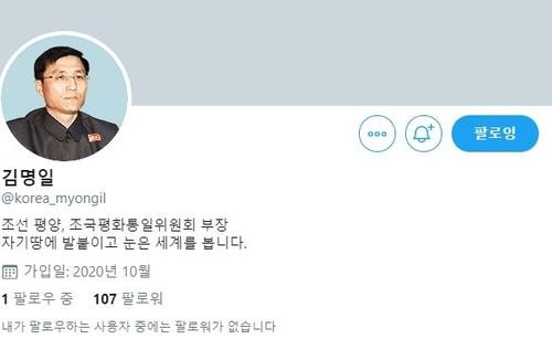 朝鲜个人推特亮相 中英日文发帖