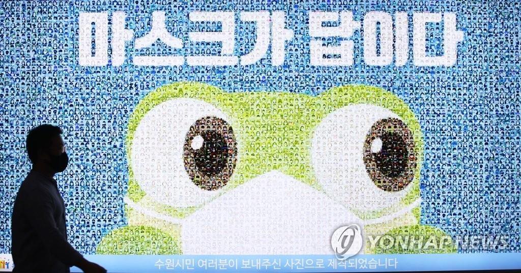 2020年11月13日韩联社要闻简报-1