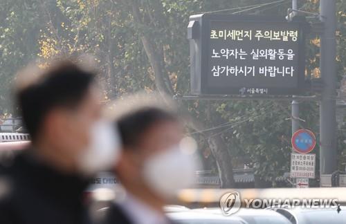 韩国中西部地区连日雾霾严重