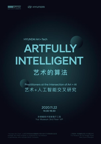 """现代汽车""""艺术+人工智能""""展即将在沪揭幕"""