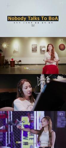 真人秀节目《Nobody Talks To BoA》 SM娱乐供图