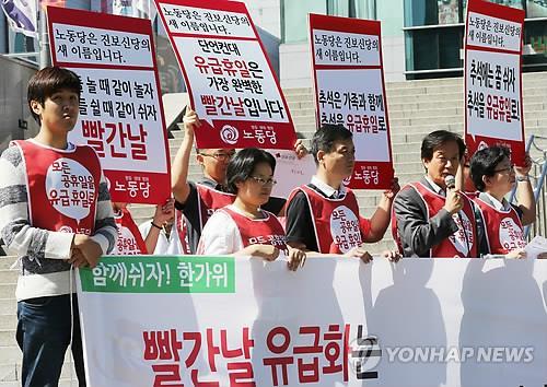 韩国将扩大法定节假带薪休假适用范围