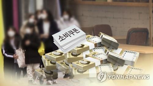 韩政府明起暂停发放六种消费券