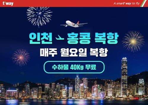 德威航空下月重启仁川至香港航线